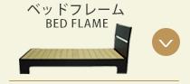ベッドフレームy