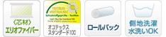 エリオファイバー・オコテックススタンダード100・ロールパック・洗濯水洗いOK