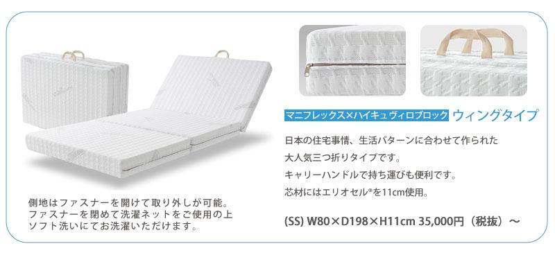 VIROBLOCK ウイルス寝具シリーズ ウィングタイプ