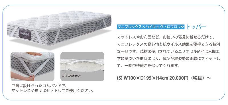 VIROBLOCK ウイルス寝具シリーズ トッパー