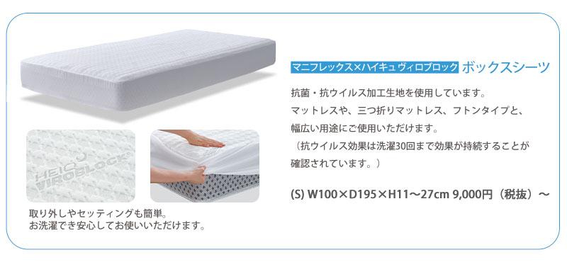 VIROBLOCK ウイルス寝具シリーズ ボックスシーツ