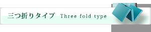 三つ折りタイプ
