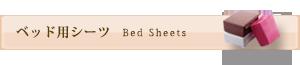 ベッド用シーツ