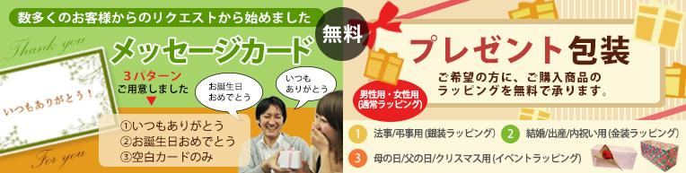 メッセージカード、プレゼント包装