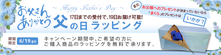 20160619_fathersday