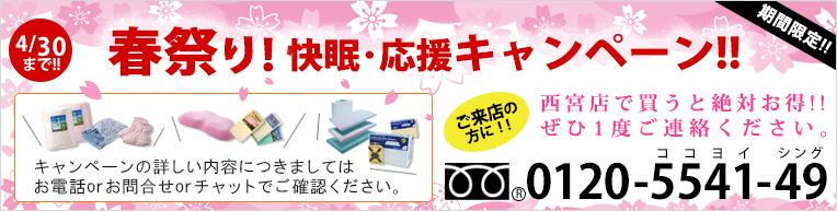 4月 春祭り!快眠・応援キャンペーン!