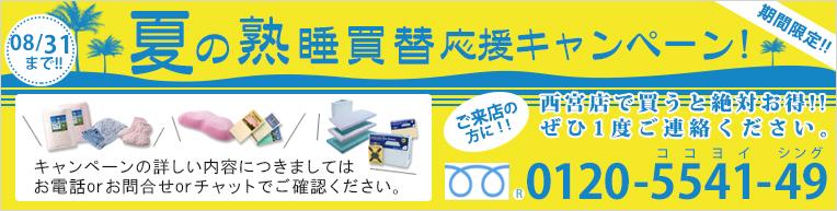 08月 『夏の熟睡買替応援キャンペーン!』&『合言葉キャンペーン』!8月もご参加ください!