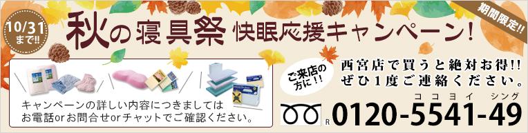 10月 秋らしくなってきました!『快眠買替応援キャンペーン!秋の寝具祭』展開中!