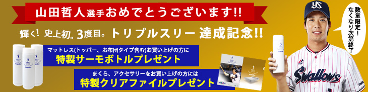 山田哲人選手 トリプルスリー達成記念!