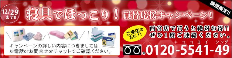 12月 『12月は寝具でほっこり!快眠熟睡キャンペーン!』ご参加ください!