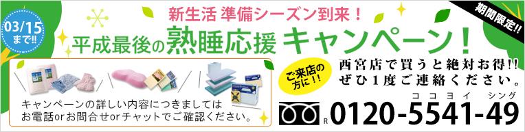 2019/2/1 『新生活準備シーズン到来!平成最後の熟睡応援キャンペーン!!』