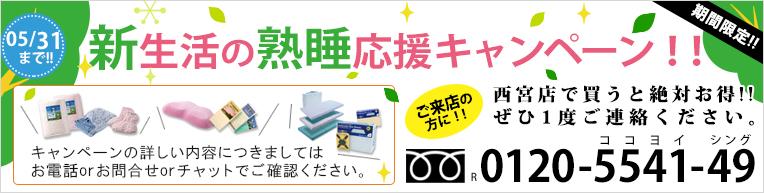 2019/5/1 『新生活準備シーズン到来!平成最後の熟睡応援キャンペーン!!』ゴールデンウィークまで、頑張ります!
