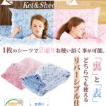 ket_sheet_quilt