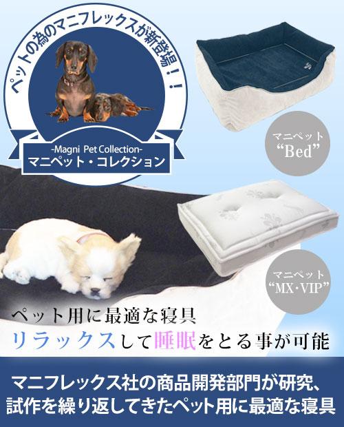 magni_pet_collection