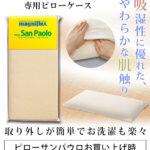 sanpaolo_pillowcase