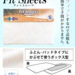 fitsheets