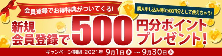 会員登録をされると500Pプレゼント!